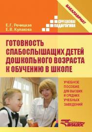 Готовность слабослышащих детей дошкольного возраста к обучению в школе ISBN 978-5-691-02052-0