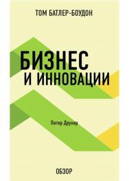 Бизнес и инновации. Питер Друкер (обзор) — (10-минутное чтение) ISBN 978-5-699-58467-3