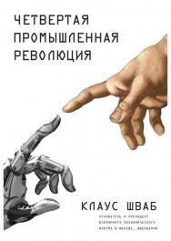 Четвертая промышленная революция  — (Top Business Awards) ISBN 978-5-699-90556-0