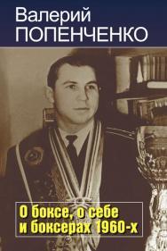 О боксе, о себе и боксерах 1960-х ISBN 978-5-7038-3074-1