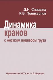 Динамика кранов с жестким подвесом груза ISBN 978-5-7038-3172-4