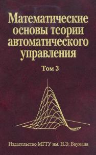 Математические основы теории автоматического управления: Учеб. пособие: В 3 т. Т. 3 ISBN 978-5-7038-3230-1