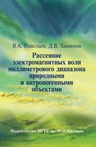 Рассеяние электромагнитных волн миллиметрового диапазона природными и антропогенными объектами ISBN 978-5-7038-3232-5