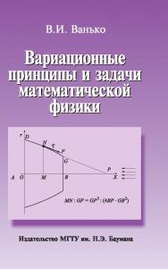 Вариационные принципы и задачи математической физики ISBN 978-5-7038-3372-8