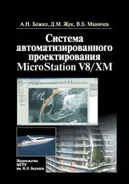 Система автоматизированного проектирования MicroStation V8/XM ISBN 978-5-7038-3390-2