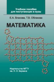 Учебное пособие по математике для поступающих в вузы ISBN 978-5-7038-3445-9