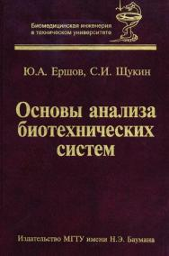 Основы анализа биотехнических систем. Теоретические основы БТС ISBN 978-5-7038-3484-8