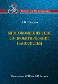 Многокомпонентное 3D-проектирование наносистем ISBN 978-5-7038-3495-4