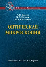 Оптическая микроскопия ISBN 978-5-7038-3503-6