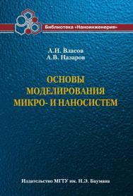 Основы моделирования микро- и наносистем ISBN 978-5-7038-3509-8