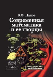 Современная математика и ее творцы ISBN 978-5-7038-3536-4