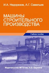 Машины строительного производства ISBN 978-5-7038-3559-3