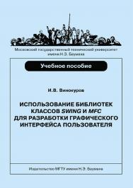Использование библиотек классов Swing и MFC для разработки графического интерфейса пользователя ISBN 978-5-7038-3560-9