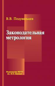 Законодательная метрология ISBN 978-5-7038-3588-3