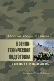 Военно-техническая подготовка. Введение в специальность ISBN 978-5-7038-3610-1