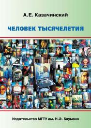 Человек тысячелетия ISBN 978-5-7038-3653-8