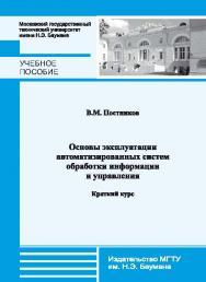 Основы эксплуатации автоматизированных систем обработки информации и управления. Краткий курс ISBN 978-5-7038-3655-2