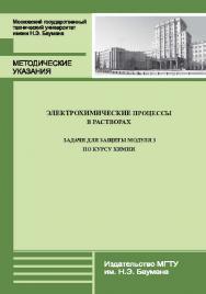 Электрохимические процессы в растворах. Задачи для защиты модуля 3 по курсу химии ISBN 978-5-7038-3662-0