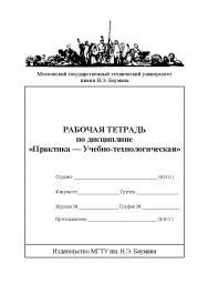Рабочая тетрадь по дисциплине «Практика — Учебно-технологическая» ISBN 978-5-7038-3663-7