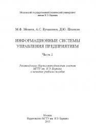 Информационные системы управления предприятием : учебное пособие : ч. 2 ISBN 978-5-7038-3674-3