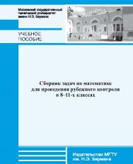 Сборник задач по математике для проведения рубежного контроля в 8–11-х классах ISBN 978-5-7038-3676-7