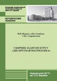 Сборник задач по курсу «Дискретная математика» ISBN 978-5-7038-3682-8