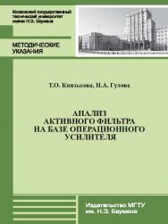 Анализ активного фильтра на базе операционного усилителя: метод. указания к выполнению домашнего задания по курсу «Электротехника и электроника» ISBN 978-5-7038-3693-4