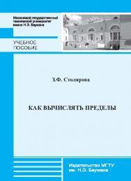 Как вычислять пределы : учебное пособие по курсу «Математический анализ» ISBN 978-5-7038-3694-1