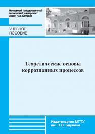 Теоретические основы коррозионных процессов ISBN 978-5-7038-3711-5