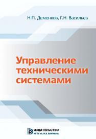 Управление техническими системами ISBN 978-5-7038-3745-0