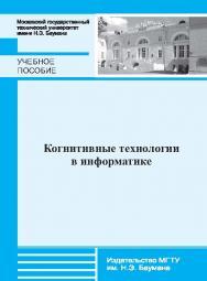 Когнитивные технологии в информатике ISBN 978-5-7038-3759-7
