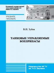 Танковые управляемые боеприпасы : учеб. ISBN 978-5-7038-3762-7