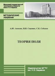 Теория поля : методические указания к решению задач по курсу «Кратные интегралы и ряды» ISBN 978-5-7038-3763-4