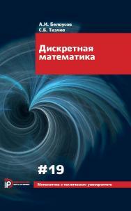Дискретная математика; вып. 19 ISBN 978-5-7038-3783-2