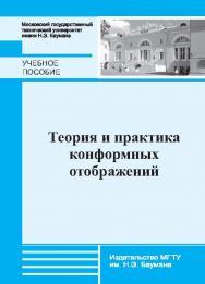 Теория и практика конформных отображений ISBN 978-5-7038-3791-7