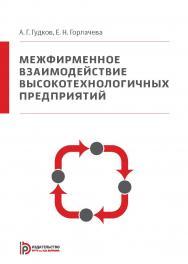 Межфирменное взаимодействие высокотехнологичных предприятий ISBN 978-5-7038-3803-7
