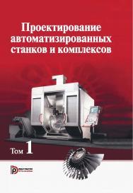 Проектирование автоматизированных станков и комплексов : учебник : в 2 т. Т. 1. ISBN 978-5-7038-3810-5
