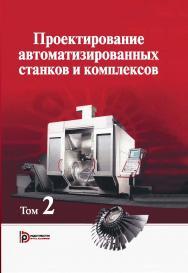 Проектирование автоматизированных станков и комплексов : учебник : в 2 т. Т. 2. ISBN 978-5-7038-3811-2