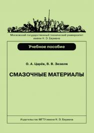 Смазочные материалы ISBN 978-5-7038-3818-1
