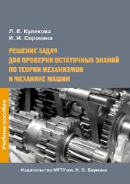 Решение задач для проверки остаточных знаний по теории механизмов и механике машин ISBN 978-5-7038-3823-5