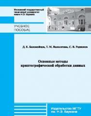 Основные методы криптографической обработки данных ISBN 978-5-7038-3833-4