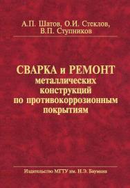Сварка и ремонт металлических конструкций по противокоррозионным покрытиям ISBN 978-5-7038-3875-4
