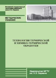 Технология термической и химико-термической обработки : метод. указания к выполнению лабораторных работ по курсу «Технология обработки и модификации материалов» ISBN 978-5-7038-3877-8