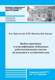 Выбор критериев и классификация мобильных робототехнических систем на колесном и гусеничном ходу ISBN 978-5-7038-3881-5