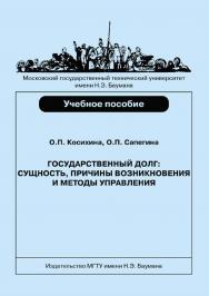 Государственный долг: сущность, причины возникновения и методы управления ISBN 978-5-7038-3893-8