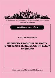 Проблема развития личности в контексте психоаналитической традиции ISBN 978-5-7038-3894-5