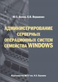 Администрирование серверных операционных систем семейства Windows ISBN 978-5-7038-3896-9