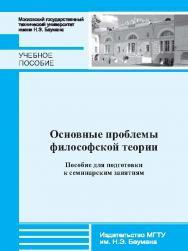 Основные проблемы философской теории. Пособие для подготовки к семинарским занятиям ISBN 978-5-7038-3911-9