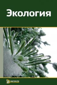 Экология ISBN 978-5-7038-3912-6