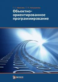 Объектно-ориентированное программирование ISBN 978-5-7038-3921-8